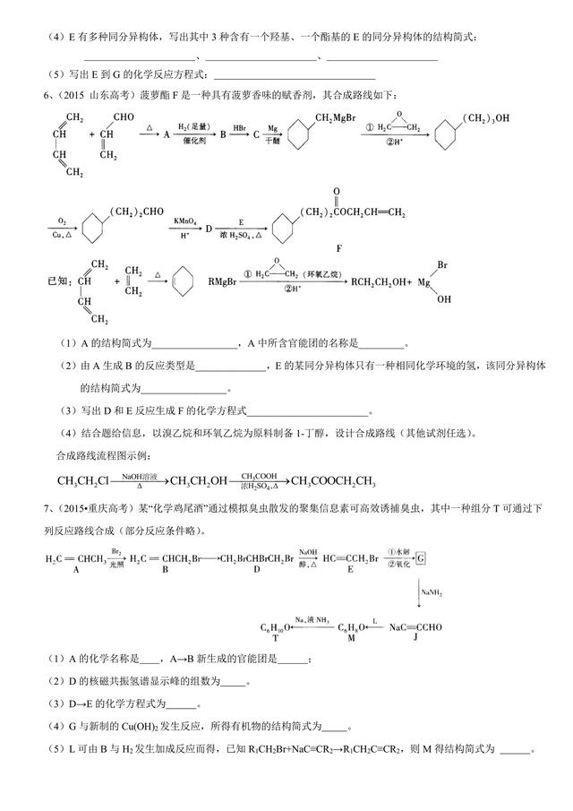 高中化学有机推断题专题突破