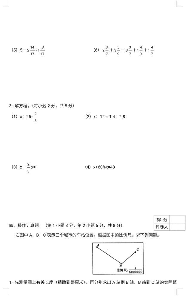 小升初数学全真模拟卷考前冲刺试卷
