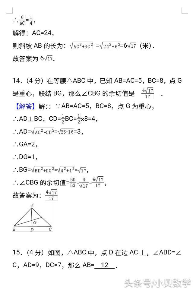 名校中考数学冲刺模拟卷含答案解析