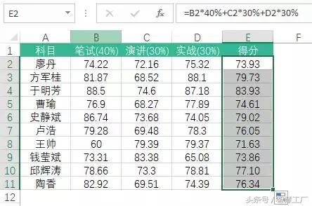 Excel里的一些加权算法应用