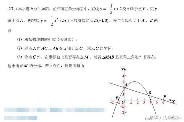 """巧用""""两线一圆""""解决直角三角形存在性问题"""