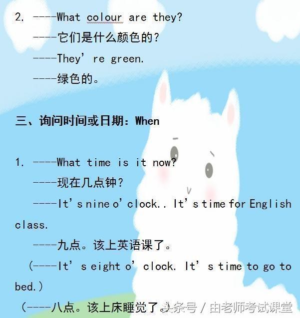 小学1-6年级英语简单问答