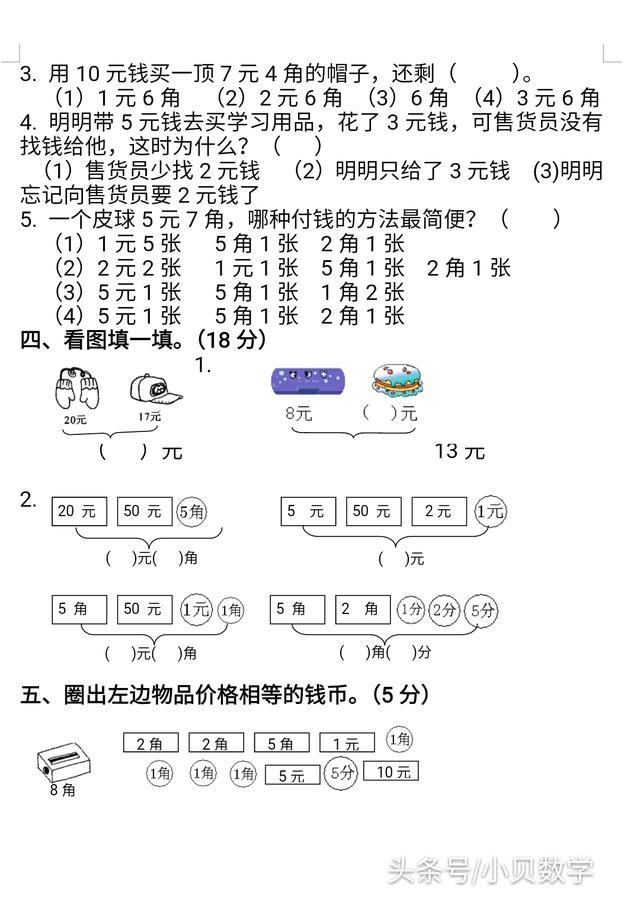 大学语文复习题_一年级数学下《元、角、分》同步检测_小学数学_学习资料大全 ...