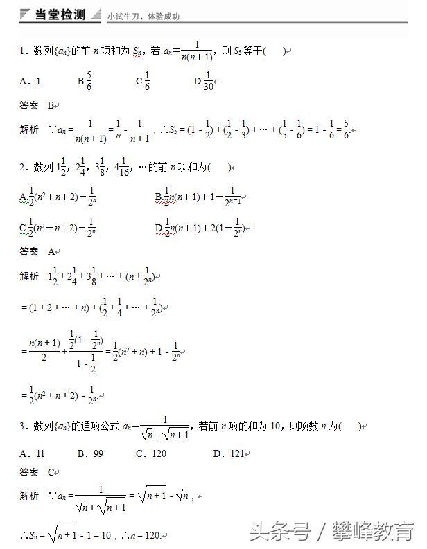 习题课 数列求和