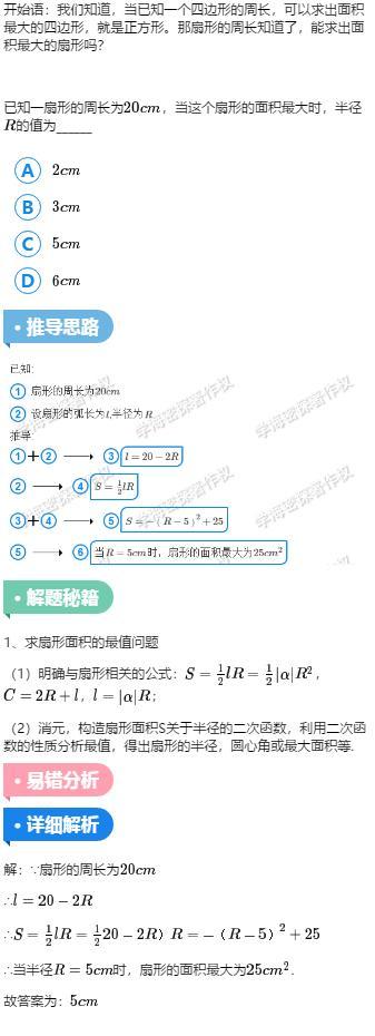 高中数学:周长定值,求最大面积