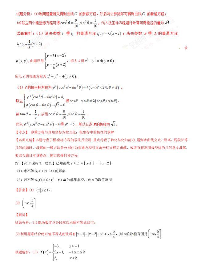 高考数学试题汇编与解析:复数算法流程,选修极坐标不等式