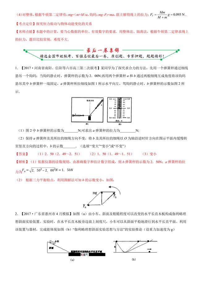 高考物理试题真题汇编:力学试验