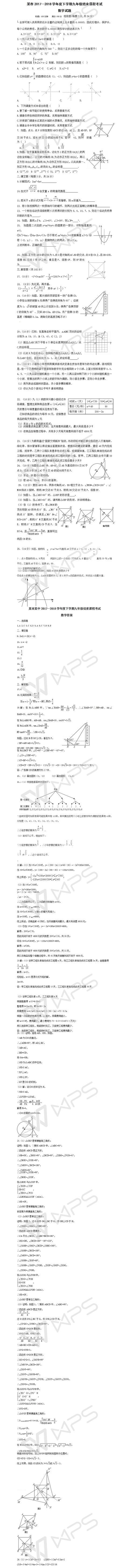 中考数学模拟卷一套(含标准答案)