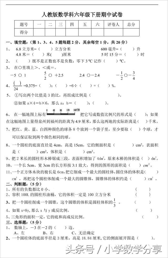 人教版六年级数学下学期期中试题