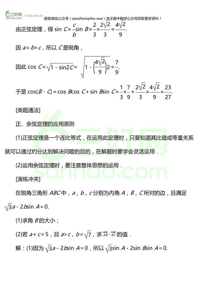 解三角形丨知识结构图+考题各类问题分类详解