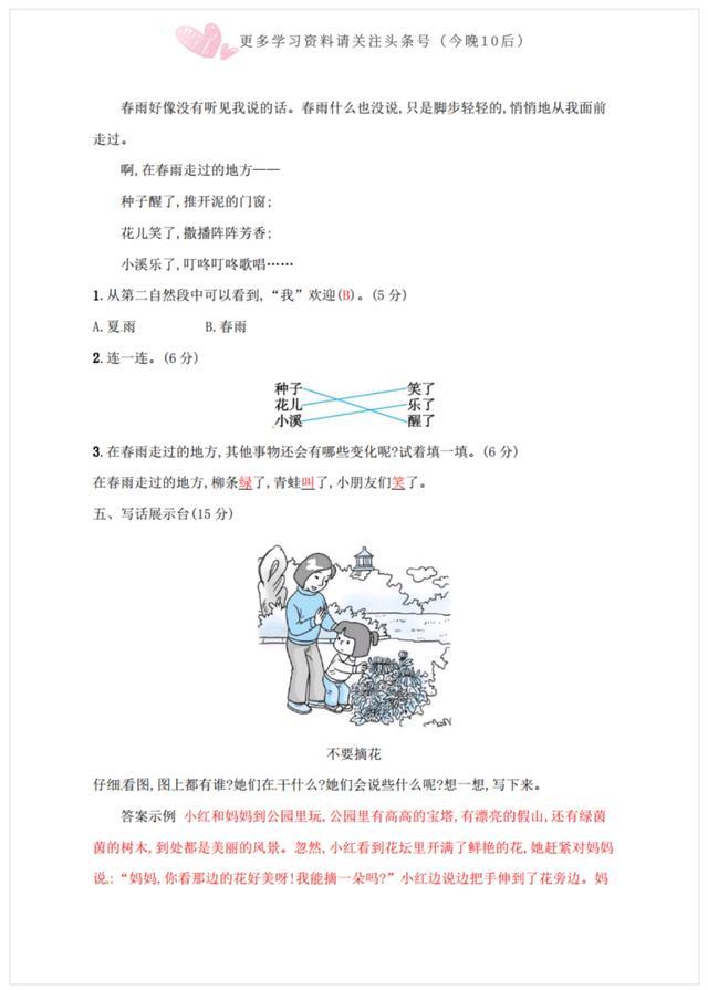 部编人教版二年级语文期中测试卷(附答案)