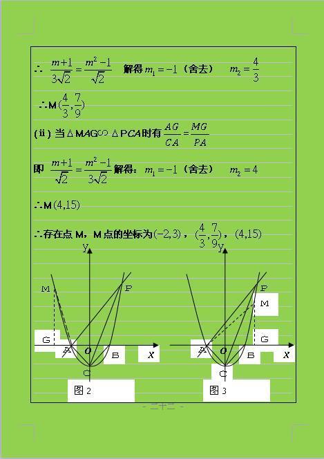 名校教师总结关于二次函数的动点问题,常用的解题途径有三种