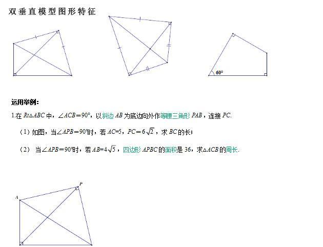 经典几何模型之双垂直模型
