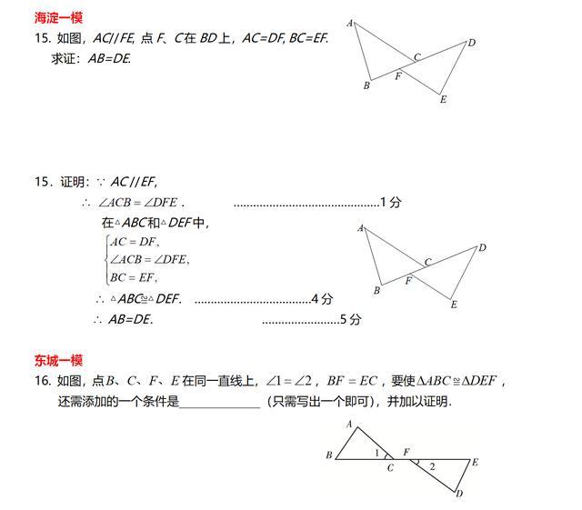中考数学重难点之全等三角形精选模拟试题,附带详细答案