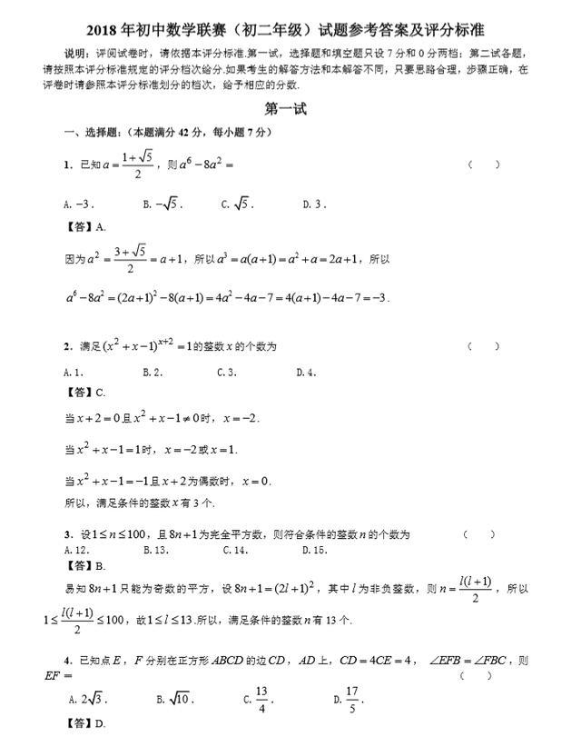 初中数学联赛(初二年级)试题参考答案和评分标准