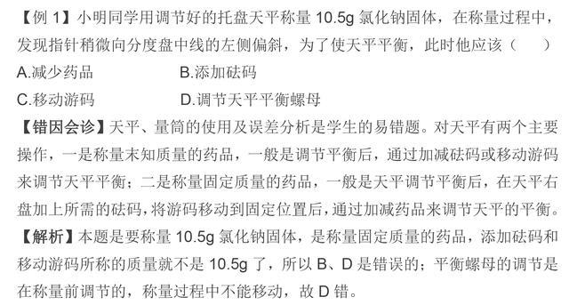 初中化学10大易错点举例分析