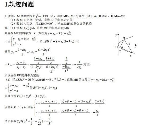 圆锥曲线经典例题汇编(一)