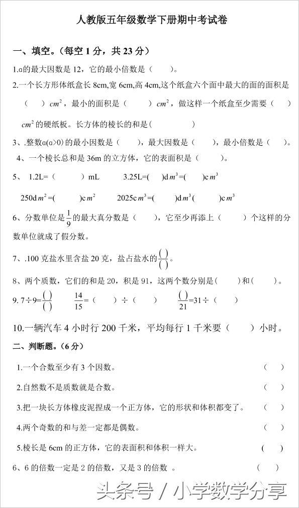 人教版小学五年级数学下册期中试卷3