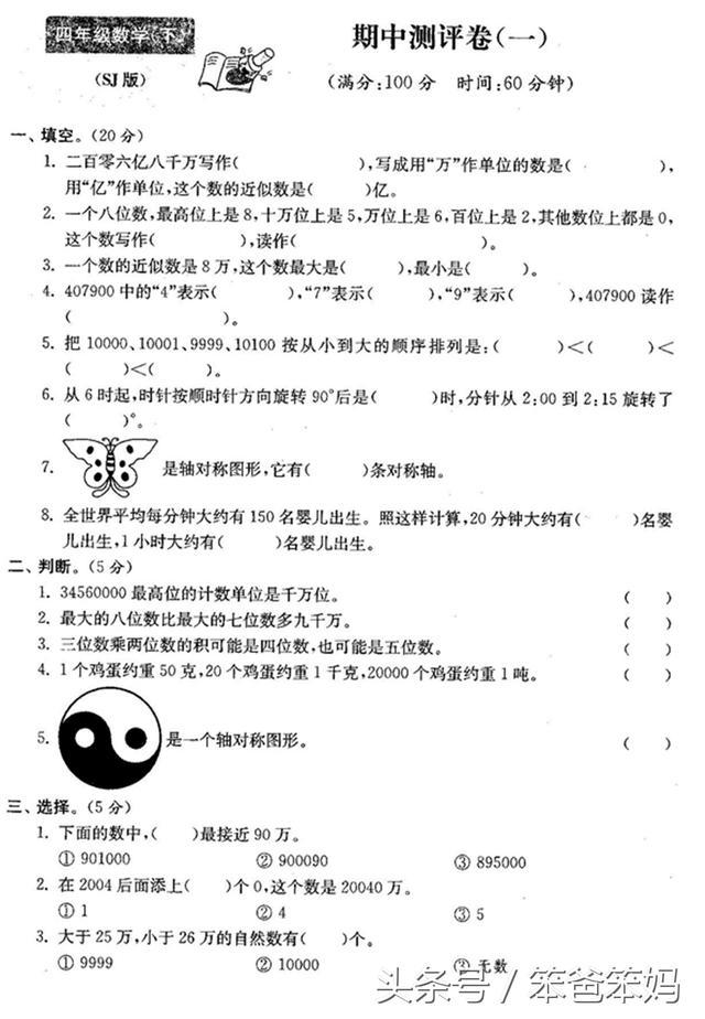 期中考试将至,发一份《四年级期中试卷》
