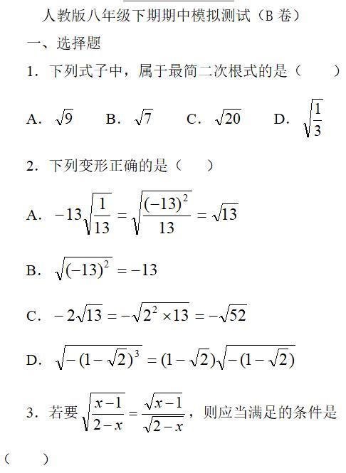 初二数学辅导连载之四 人教版八年级下期期中模拟测试(B卷)