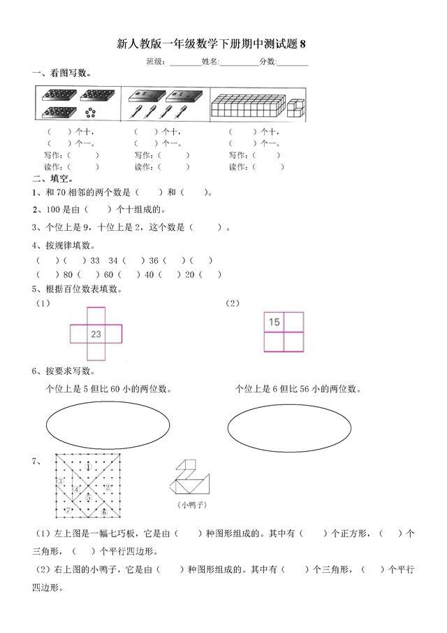 人教版最新小学一年级数学下册期中测试卷及答案