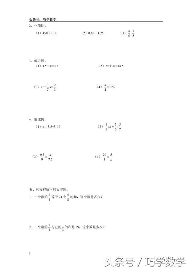 小升初数学代数初步知识练习题