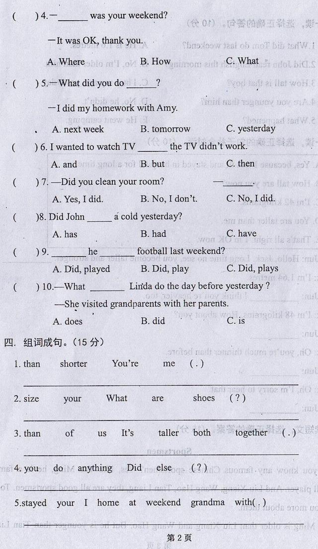 期中英语真题来了!小学英语真题,有作文