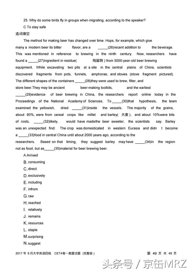 大学英语四级真题与答案