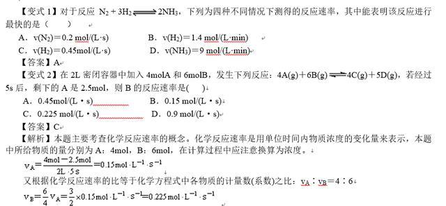 高中化学必修二第10讲—化学反应的速率及其影响因素