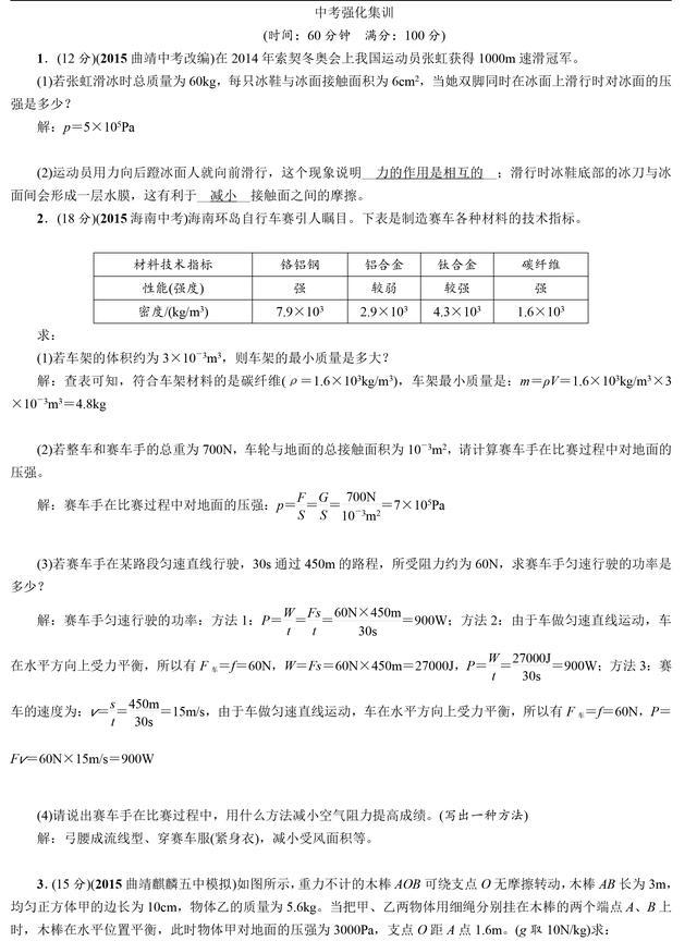 中考物理力学综合题题型复习