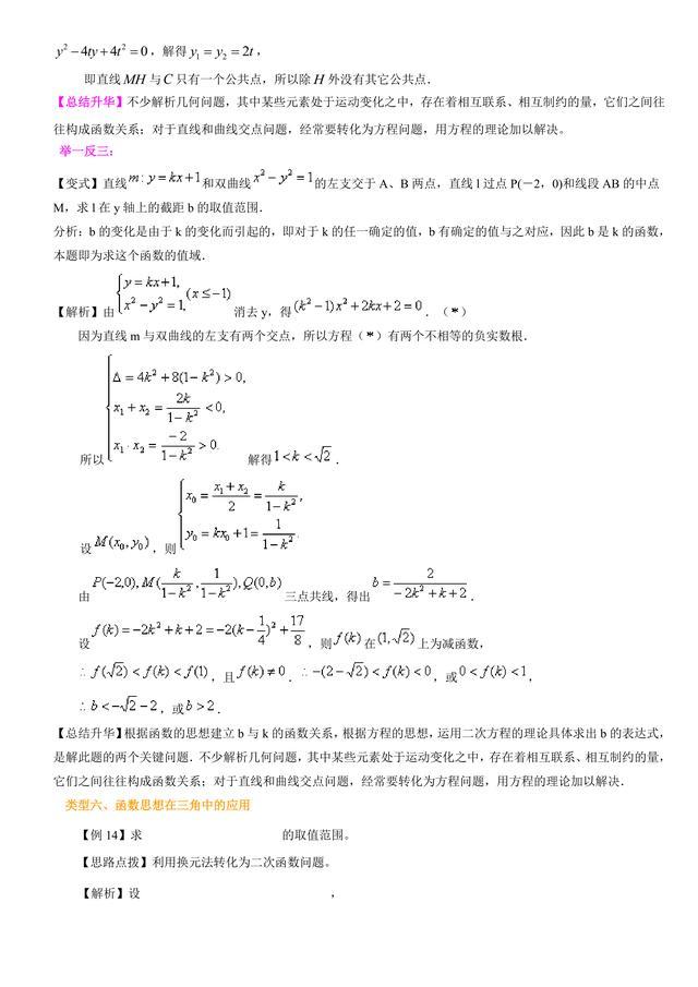 高考数学总复习冲刺:函数与方程的思想解题详细解析
