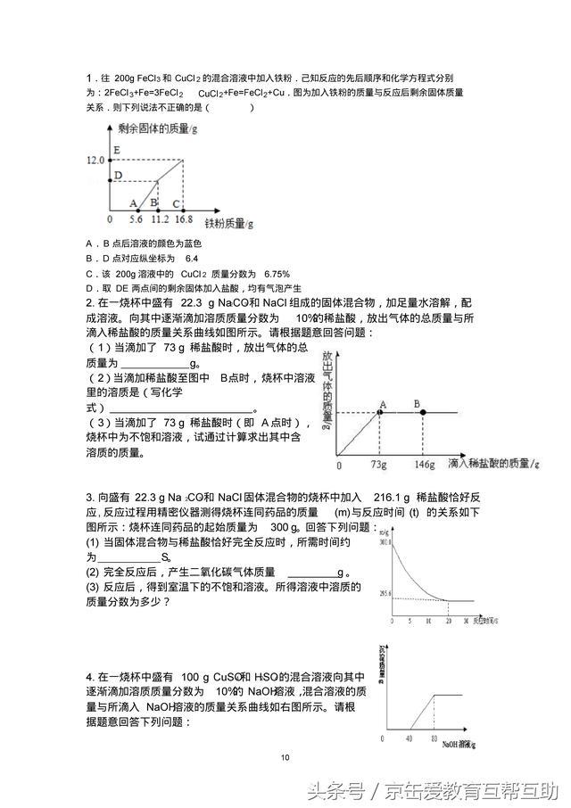 高考化学计算题型汇总