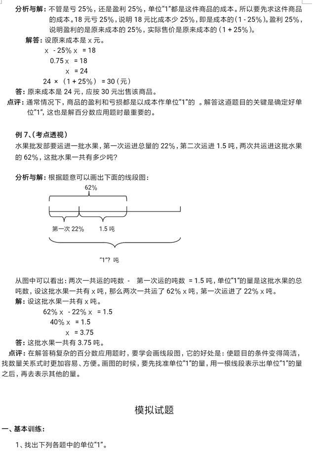 小升初数学总复习分类讲解及训练