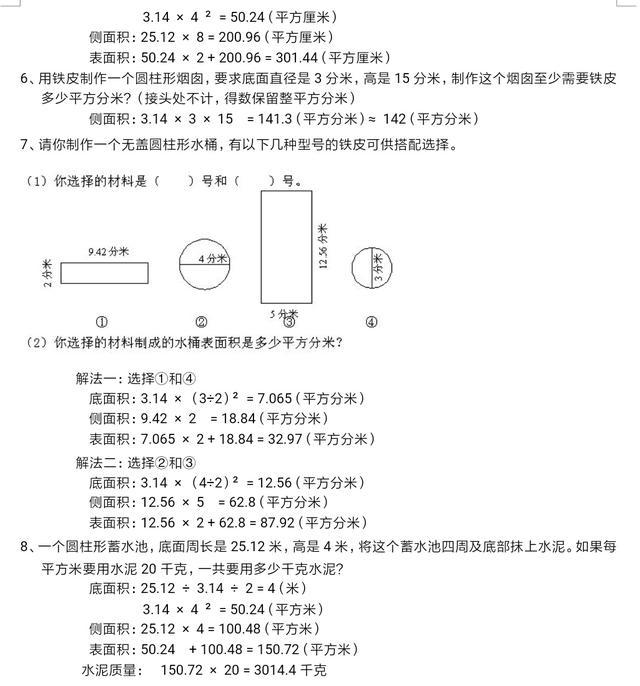 小升初数学总复习分类讲解及试卷