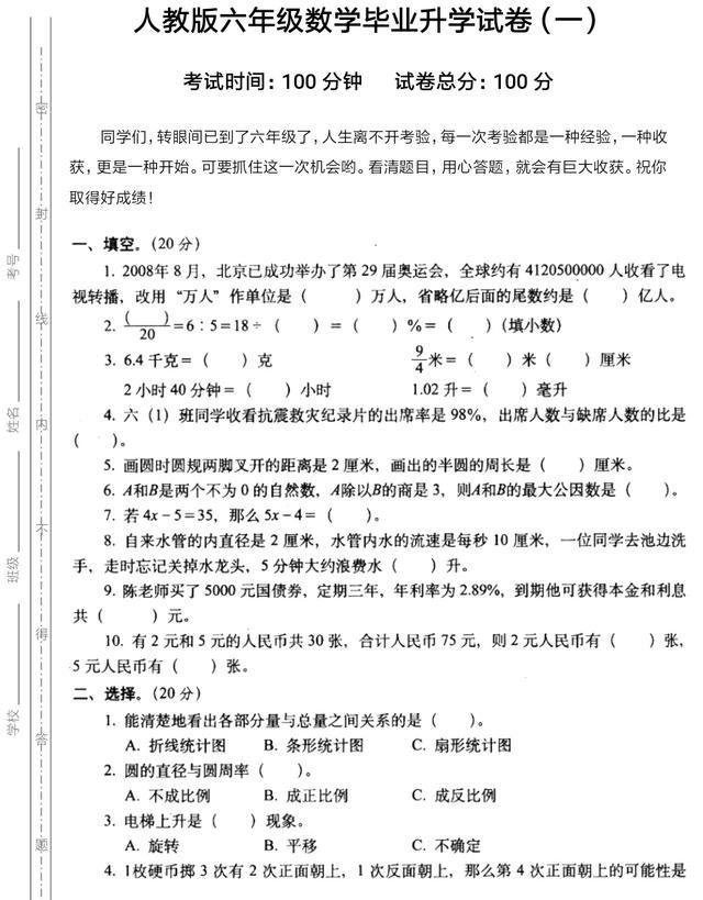 人教版六年级数学毕业升学考试(市统考真题)