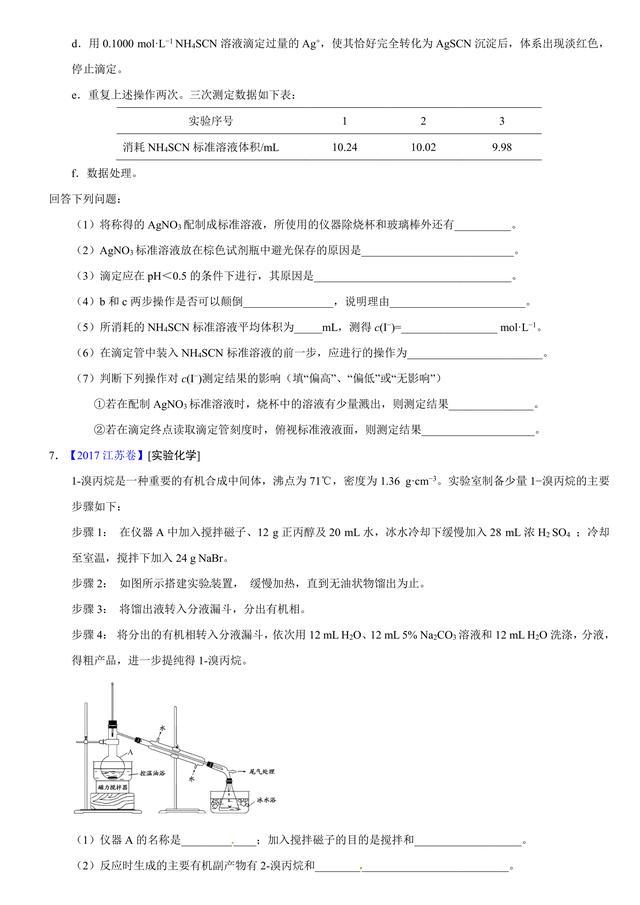 高考化学化学实验综合题汇编