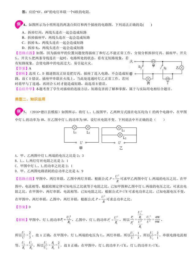 中考物理总复习冲刺:电功率详细解析