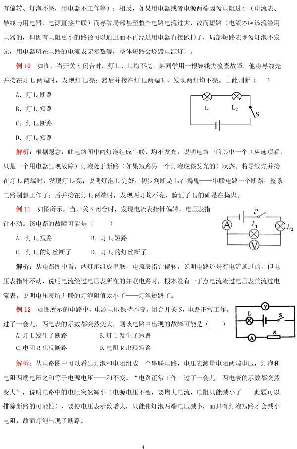 初中物理电学知识点总结,重难点全面解析