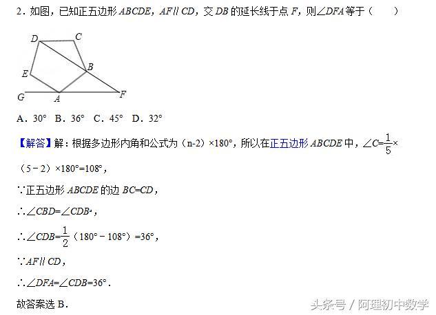 专题训练:与三角形有关的经典习题(含详解)