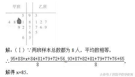 高考数学,典型例题分析72:概率相关综合题型