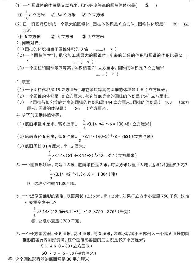 小升初数学专项讲解与训练