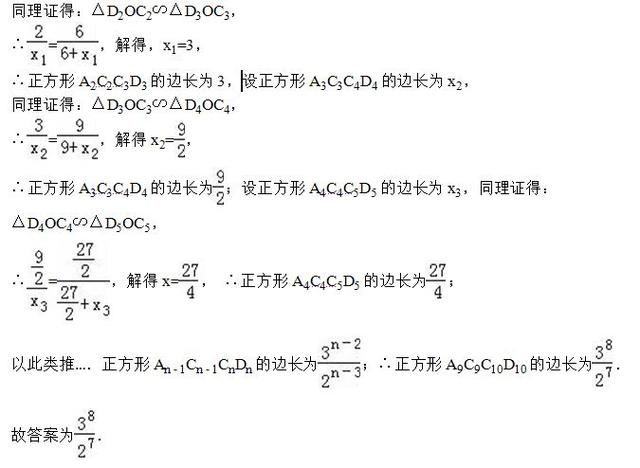 初中数学:相似三角形的判定与性质综合运用