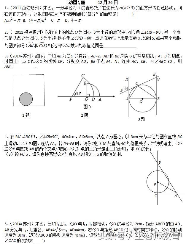 「初三复习专用」几何动圆动点问题