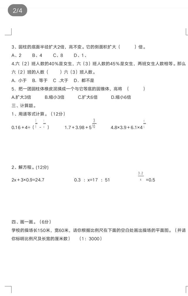 人教版六年级数学月考试题
