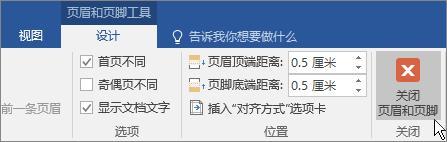 word页码设置,封面、目录不显示页码,正文开始显示页码
