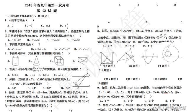 中考数学试卷真题