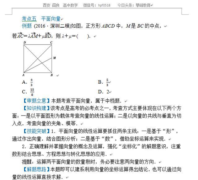 高考数学专题——解三角形与平面向量