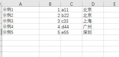 如何在Word和Excel中转换自如?