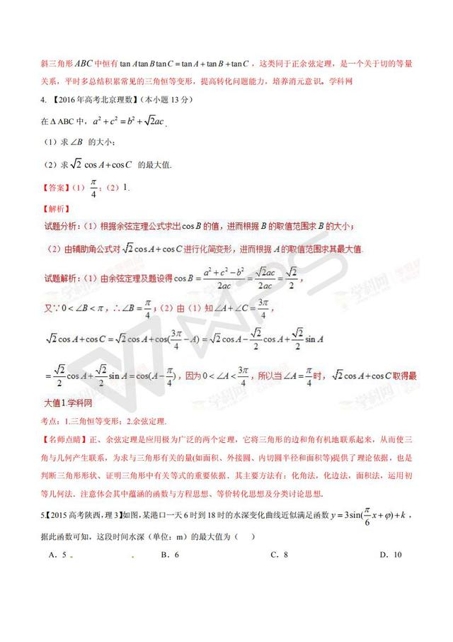 高考数学黄金解题模板:三角函数的最值的求解策略(含答案)