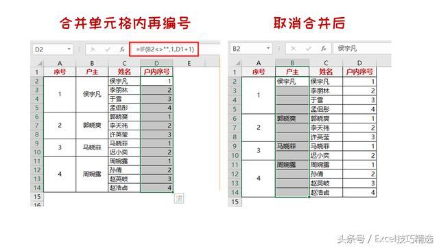 Excel办公常用的12个神公式 职场必备